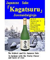 more on Yachiya Kagatsuru Junmai Daiginyo Sake 3